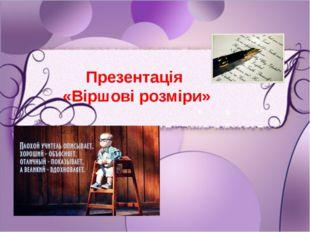 Презентація «Віршові розміри»