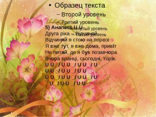 5) Анапест U U _ Друга ріка – Відчиняй Відчиняй я стоюна порозі Я вже тут,