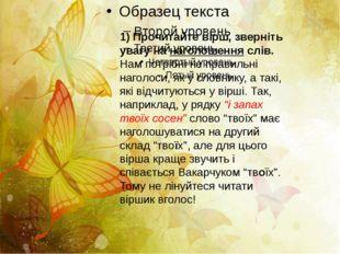 1) Прочитайте вірш, зверніть увагу нанаголошенняслів. Нам потрібні не прав