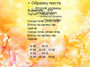 3)Дактиль _ U U Тартак – Наше літо Сонце пече, річка тече Влітку на вулиці