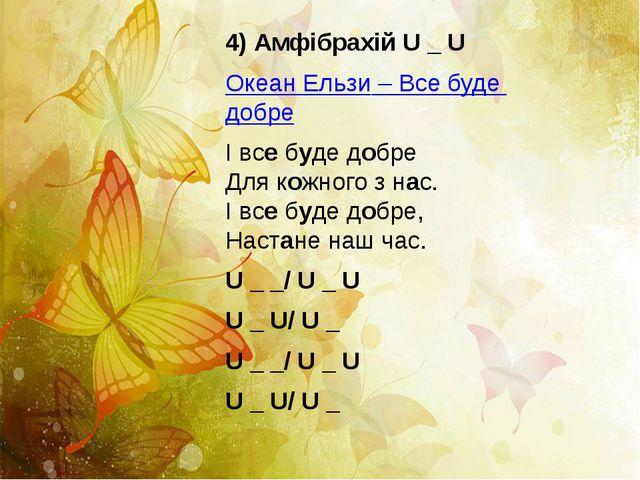 4) АмфібрахійU_ U Океан Ельзи – Все буде добре І всебуде добре Для кожного...