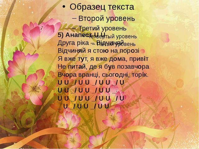 5) Анапест U U _ Друга ріка – Відчиняй Відчиняй я стоюна порозі Я вже тут,...