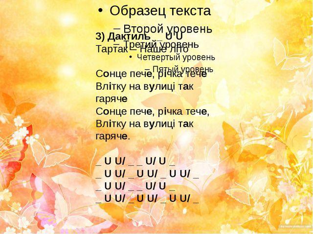 3)Дактиль _ U U Тартак – Наше літо Сонце пече, річка тече Влітку на вулиці...