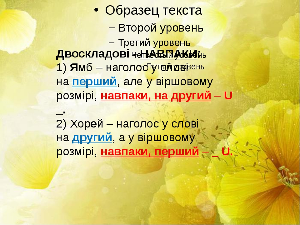 Двоскладові -НАВПАКИ: 1)Ямб – наголос у слові наперший, але у віршовому р...