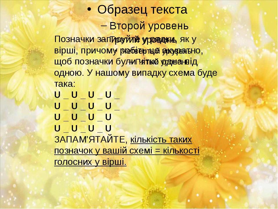 Позначки записуйте у рядки, як у вірші, причому робіть це акуратно, щоб позн...