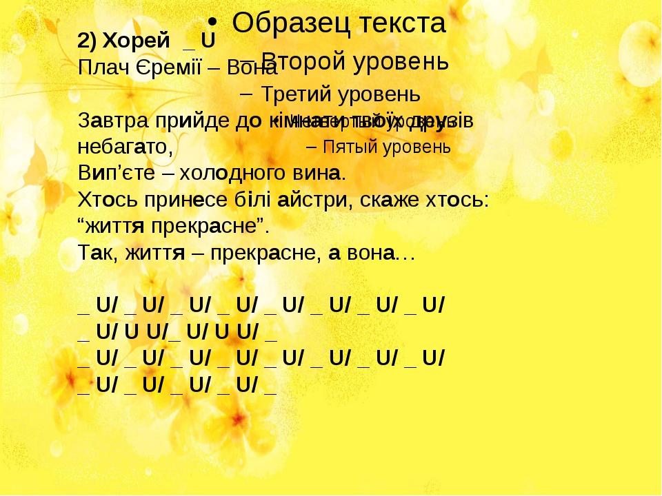 2)Хорей _ U Плач Єремії – Вона Завтра прийде докімнати твоїх друзів небаг...
