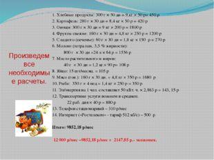 Произведем все необходимые расчеты. 1. Хлебные продукты: 300 г × 30 дн = 9 кг