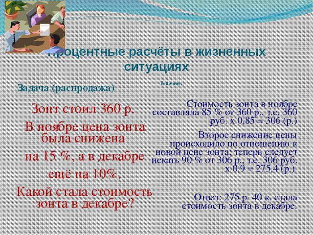 Процентные расчёты в жизненных ситуациях Задача (распродажа) Решение: Зонт ст...