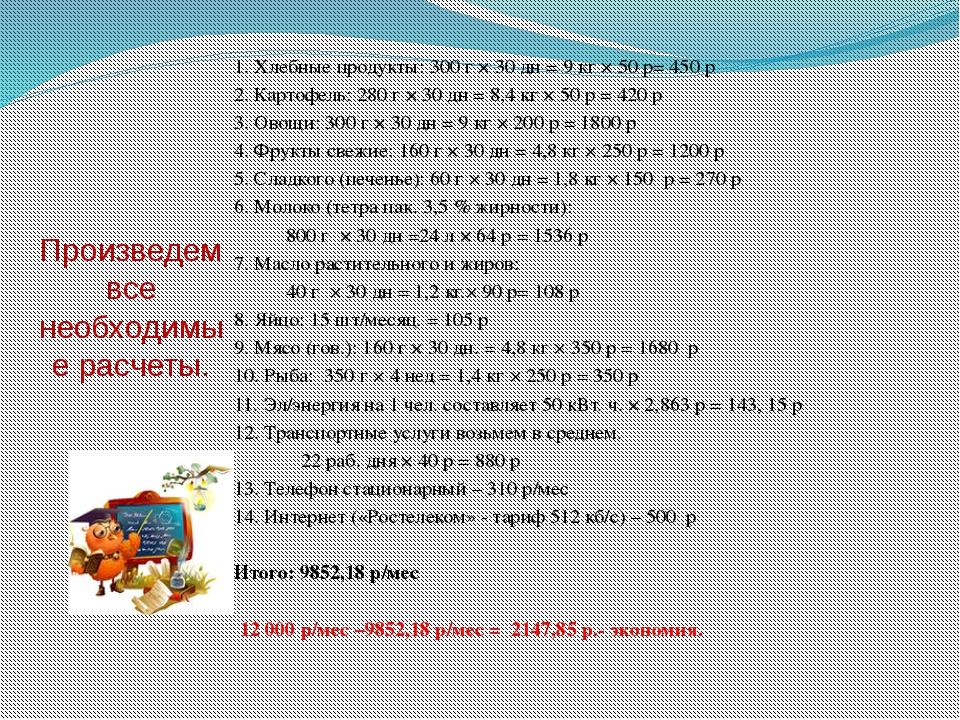 Произведем все необходимые расчеты. 1. Хлебные продукты: 300 г × 30 дн = 9 кг...