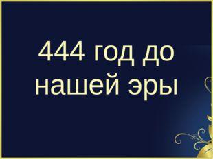 444 год до нашей эры