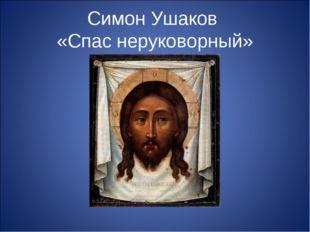 Симон Ушаков «Спас неруковорный»