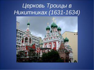 Церковь Троицы в Никитниках (1631-1634)
