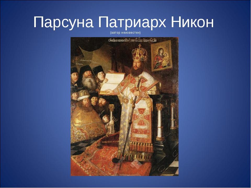 Парсуна Патриарх Никон (автор неизвестен)