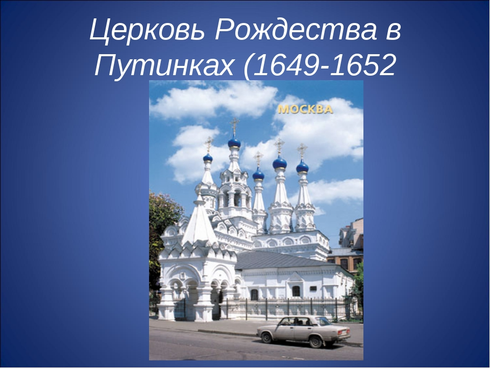 Церковь Рождества в Путинках (1649-1652