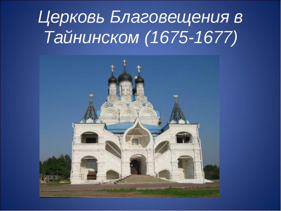 Церковь Благовещения в Тайнинском (1675-1677)