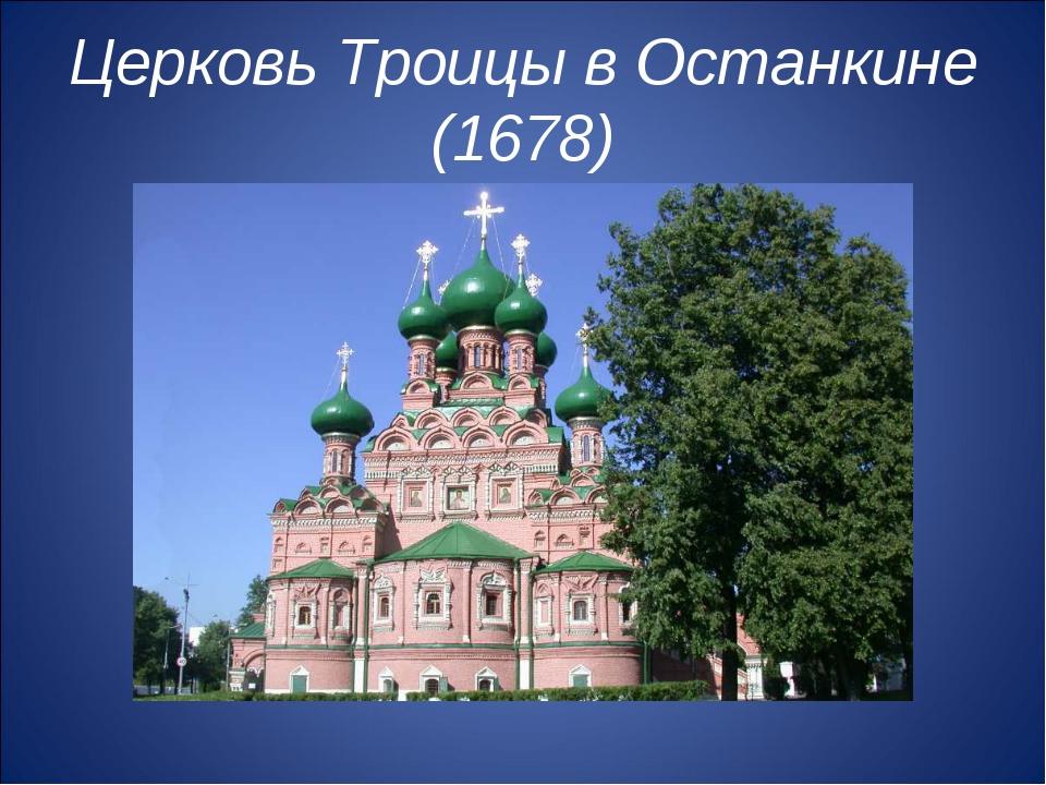 Церковь Троицы в Останкине (1678)