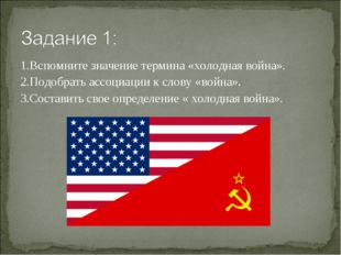1.Вспомните значение термина «холодная война». 2.Подобрать ассоциации к слову