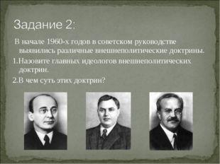 В начале 1960-х годов в советском руководстве выявились различные внешнеполи