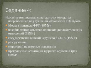 Назовите инициативы советского руководства, направленные на улучшение отношен