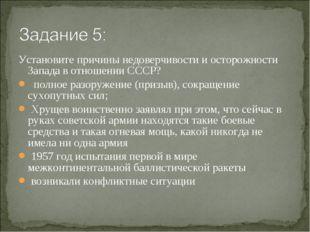 Установите причины недоверчивости и осторожности Запада в отношении СССР? пол