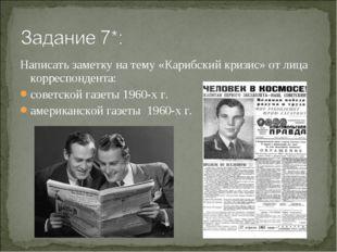 Написать заметку на тему «Карибский кризис» от лица корреспондента: советской