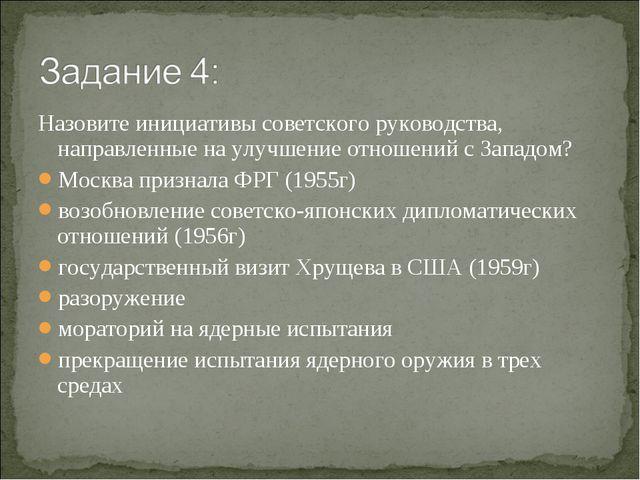 Назовите инициативы советского руководства, направленные на улучшение отношен...