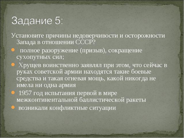 Установите причины недоверчивости и осторожности Запада в отношении СССР? пол...