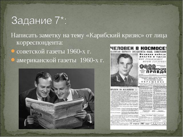 Написать заметку на тему «Карибский кризис» от лица корреспондента: советской...
