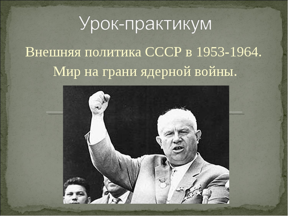 Внешняя политика СССР в 1953-1964. Мир на грани ядерной войны.