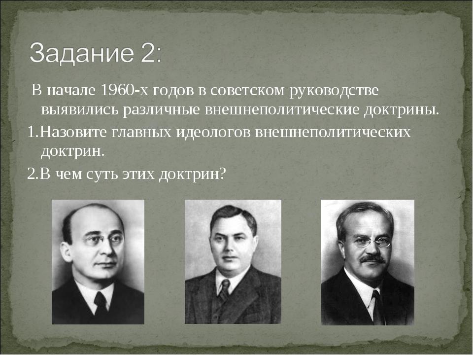 В начале 1960-х годов в советском руководстве выявились различные внешнеполи...