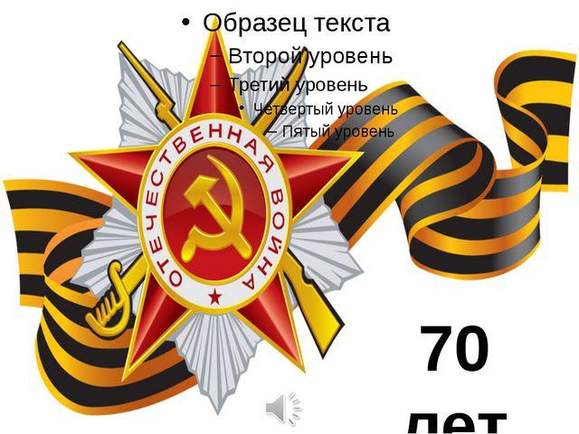 70 лет