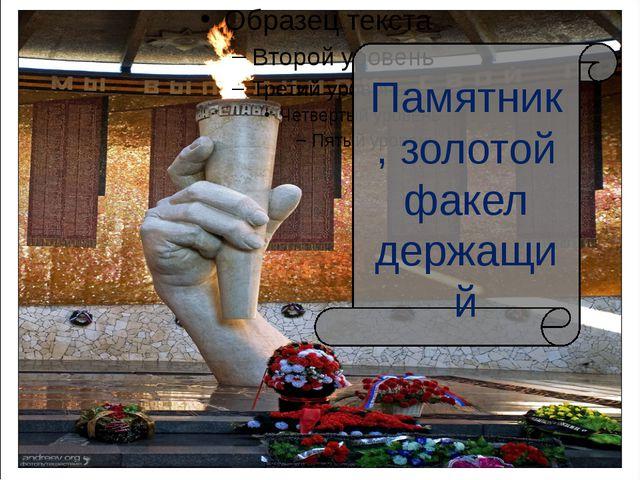 Памятник, золотой факел держащий