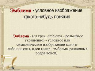 Эмблема - условноеизображение какого-нибудьпонятия Эмблема - (отгреч.em