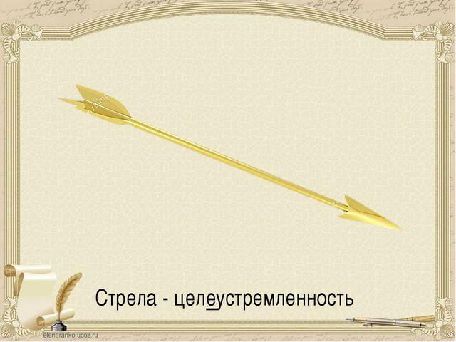 Стрела - целеустремленность