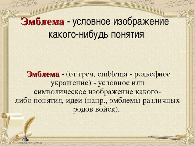 Эмблема - условноеизображение какого-нибудьпонятия Эмблема - (отгреч.em...
