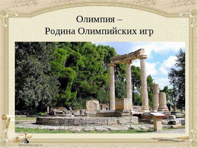 Олимпия – Родина Олимпийских игр