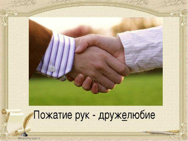 Пожатие рук - дружелюбие
