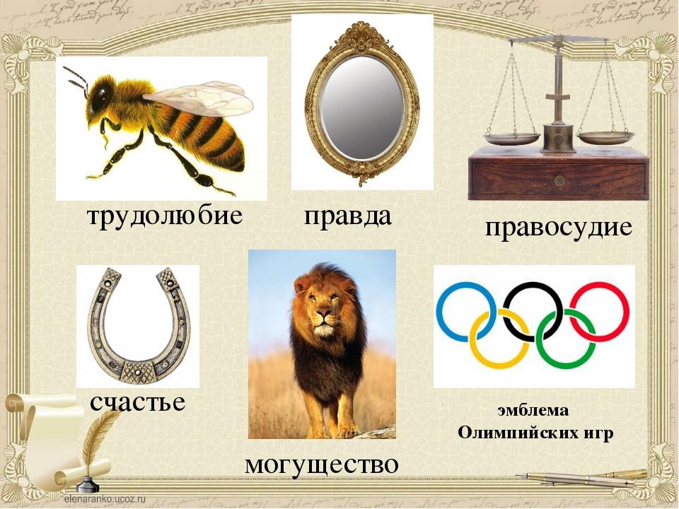 трудолюбие счастье правда могущество правосудие эмблема Олимпийских игр