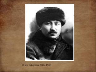 Сәкен Сейфуллин (1894-1938)