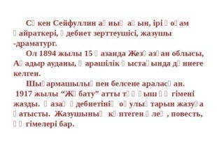 Сәкен Сейфуллин ақиық ақын, ірі қоғам қайраткері, әдебиет зерттеушісі, жазуш