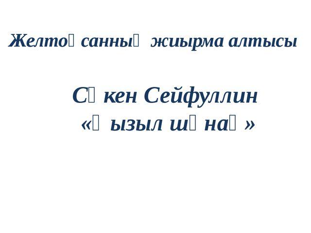 Желтоқсанның жиырма алтысы Сәкен Сейфуллин «Қызыл шұнақ»