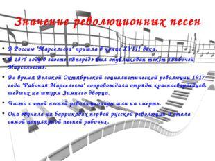 """В Россию """"Марсельеза"""" пришла в конце XVIII века. В 1875 году в газете «Вперёд"""