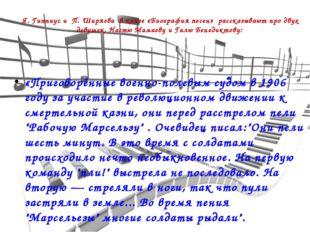 Я. Гиппиус и П. Ширяева в книге «Биография песен» рассказывают про двух девуш