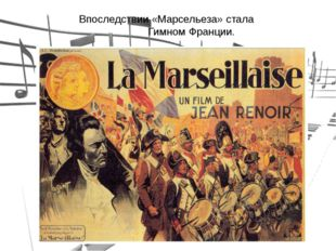 Впоследствии «Марсельеза» стала Гимном Франции.