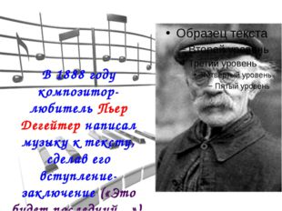 В 1888 году композитор-любитель Пьер Дегейтер написал музыку к тексту, сделав
