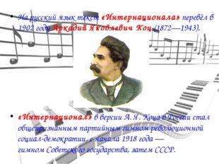 Нарусский языктекст «Интернационала» перевёл в 1902 году Аркадий Яковлевич