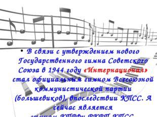 В связи с утверждением нового Государственного гимнаСоветского Союзав 1944