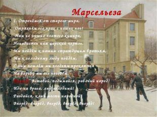 Марсельеза 1. Отречёмся от старого мира, Отряхнём его прах с наших ног! Нам