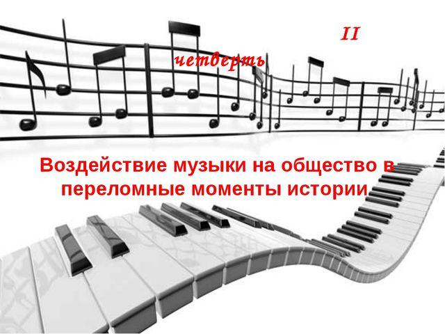 II четверть Воздействие музыки на общество в переломные моменты истории