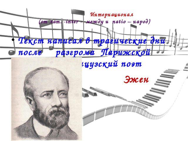 Интернационал (от лат. -inter - между и natio – народ) Текст написал в траги...